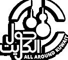 All Around Kuwait